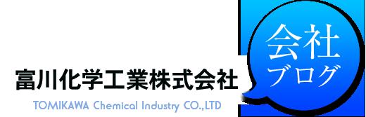 会社ブログ|食の容器製造なら富川化学工業